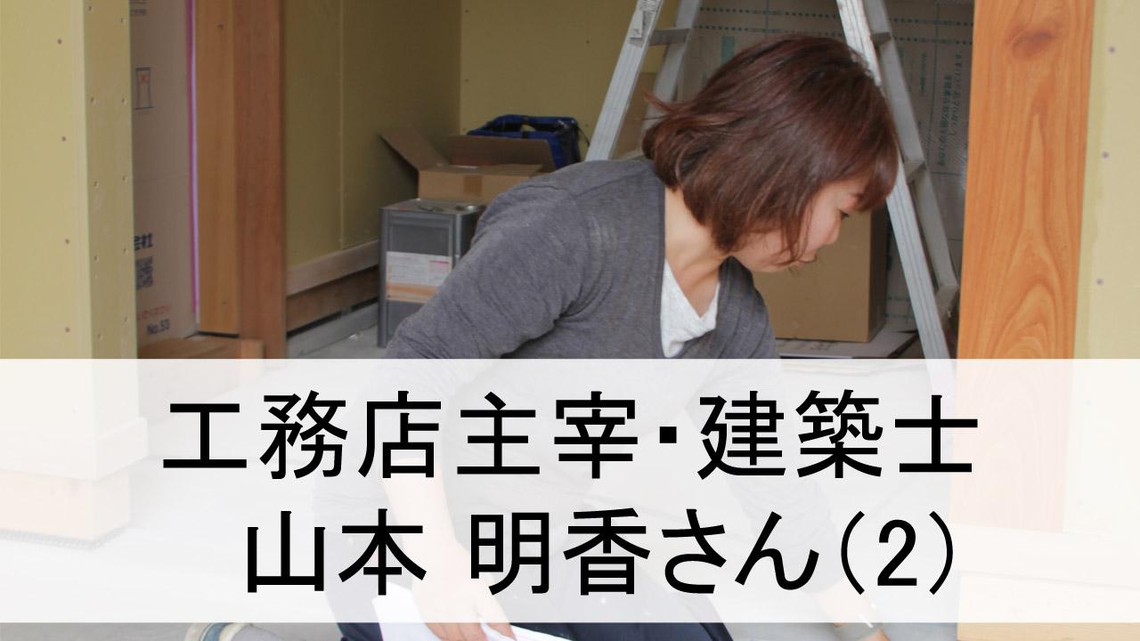 工務店主宰山本明香さん