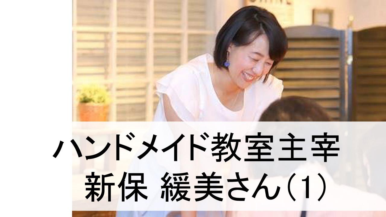 ハンドメイド教室主宰新保緩美さん