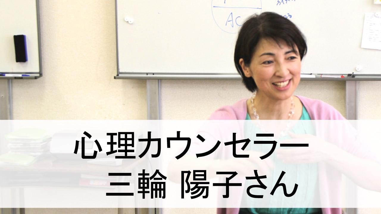心理カウンセラー三輪陽子さん