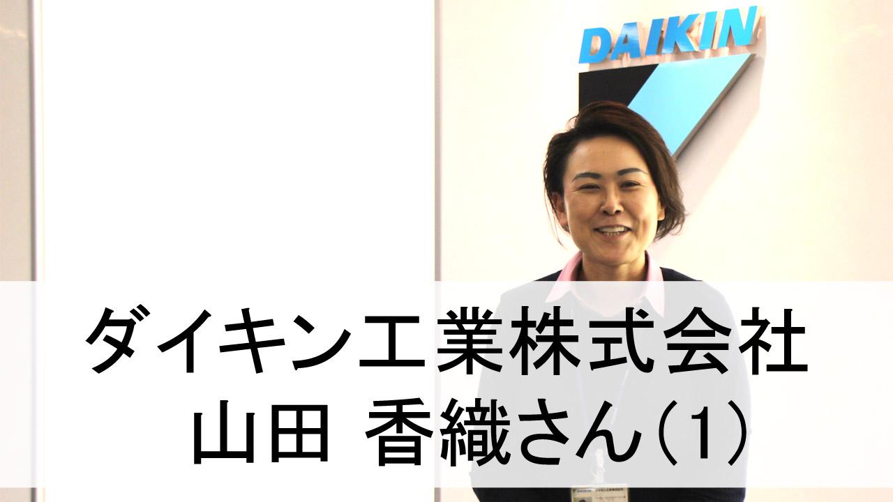ダイキン工業山田香織さん
