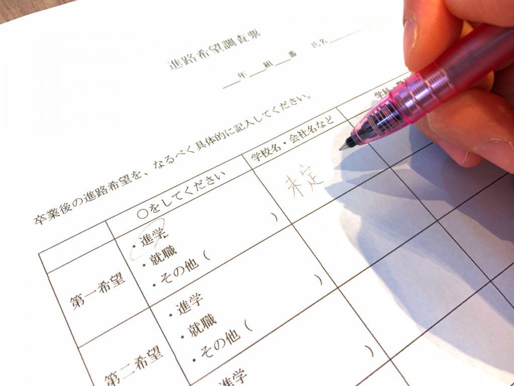 進路調査書を書く手
