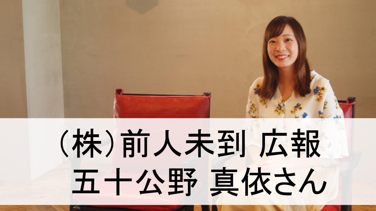 サムライキャリア広報 アイキャッチ画像