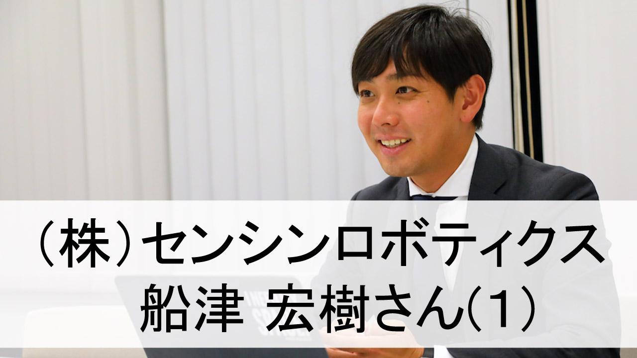 船津宏樹さん