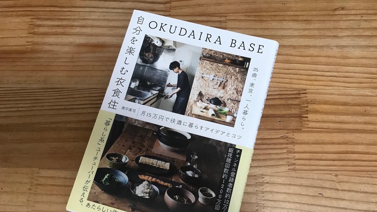 OKUDAIRA BASE表紙 アイキャッチ画像